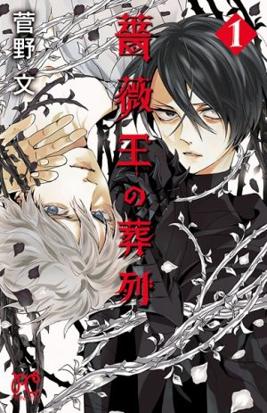 web-manga-cover-Requiem-of-the-Rose-King-300x463 Requiem of the Rose King Will Be Adapted Into Anime!