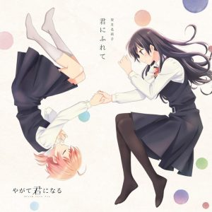 6 Anime Like Yagate Kimi ni Naru (Bloom Into You) [Recommendations]