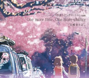 Makoto Shinkai's Distance in Byousoku 5 Centimeter (5 Centimeters per Second)