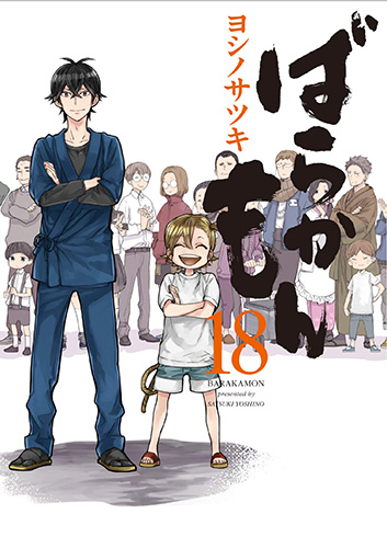 Barakamon-book The Art of Japanese Calligraphy as Seen in Barakamon