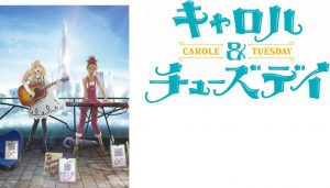 CAROLE & TUESDAY, a groundbreaking musical anime, introduces a new character and the artists behind the music!