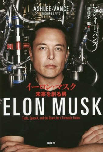 Elon-Musk-book-339x500 Why We Should and Shouldn't Be Excited for Elon Musk's Mechs