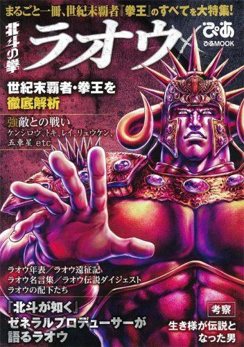 Hokuto-no-Ken-dvd-350x500 Top 5 Roles of Kenji Utsumi