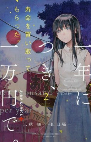 Oyasumi-Punpun-Wallpaper-429x500 Top 10 Manga to Ring in the New Year [Best Recommendations]