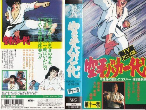 Karate-Baka-Ichidai-dvd-300x379 Anime Rewind: Karate Baka Ichidai