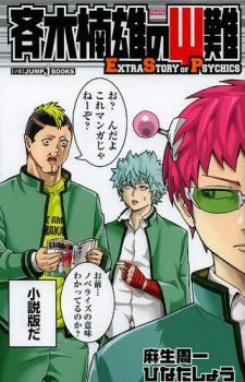 Saiki-Kusuo-no-Sainan-Extra-Story-of-Psychics-323x500 Weekly Light Novel Ranking Chart [01/08/2018]