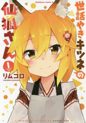 Slice of Life Comedy Manga Sewayaki Kitsune no Senko-san Announces Anime for Spring 2019!