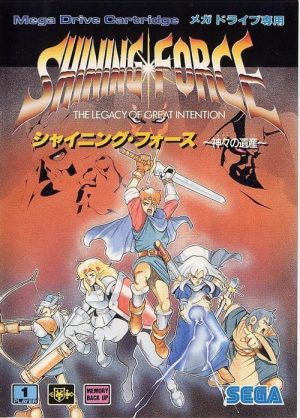 Phantasy-Star-IV-The-End-of-the-Millennium-game-667x500 5 Awesome RPGs for the Sega Genesis