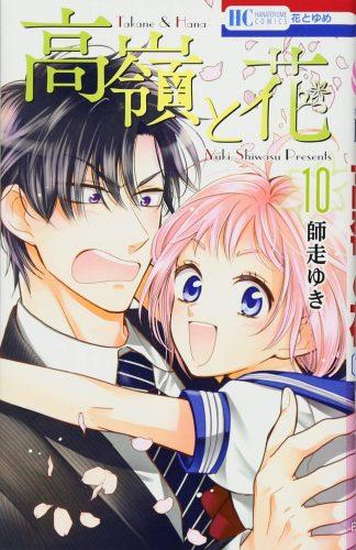 Strobe-Edge-manga-Wallpaper-350x500 Top 10 Christmas Scenes in Shoujo Manga [Best Recommendations]