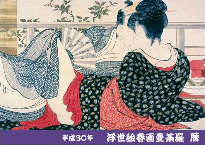 Ukiyoe-Shunga-Mandara-Koyomi-book-700x495 An Historical Overview of Hentai