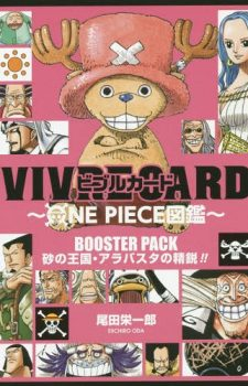 VIVRE-CARD-ONE-PIECE-zukan-Booster-Set-Suna-no-ohkoku-Arabasta-Kingdom-no-seiei-355x500 Weekly Manga Ranking Chart [01/11/2018]