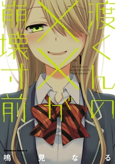 Watari's XX Is on the Brink of Collapse | Free To Read Manga!