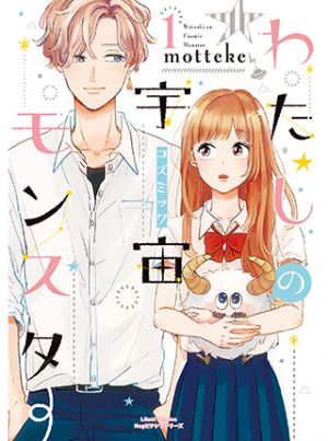 Watashi no Cosmic Monster | Free To Read Manga!