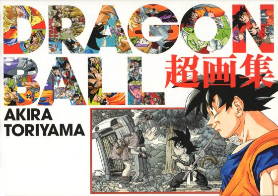 DragonBall-VisualHistory-JapaneseVersion-560x395 VIZ Media Secures Publishing Rights For DRAGON BALL: A VISUAL HISTORY