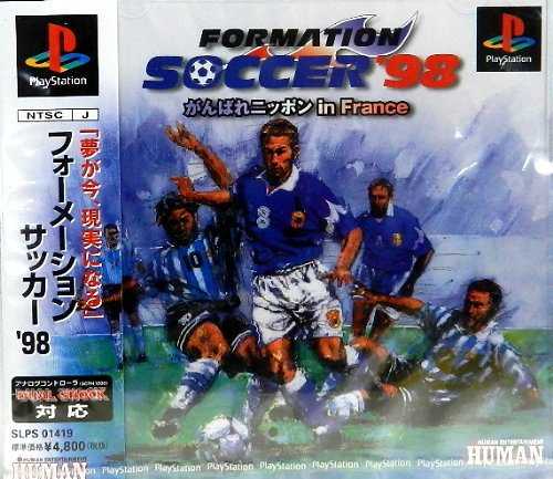 Formation-Soccer-98-Wallpaper [Editorial Tuesday] The History of Human Entertainment