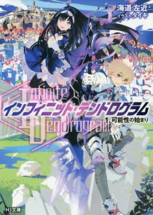 "MMORPG Light Novel ""Infinite Dendrogram"" Announces TV Anime"