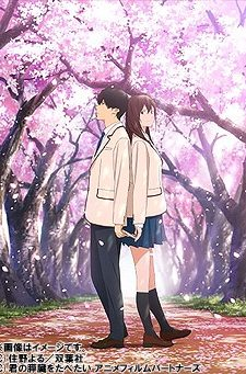 Kimi-no-Suizou-wo-Tabetai-225x341 Like The Fault in Our Stars? Watch These Anime!
