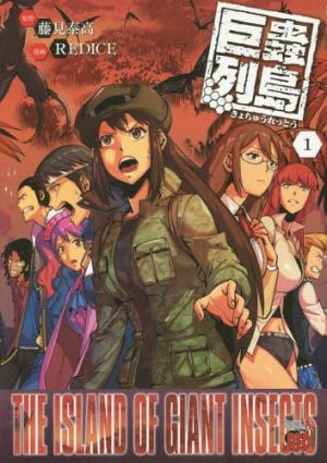¡El manga de insectos Kyochuu Rettou (The Island of Giant Insects) llega al anime!