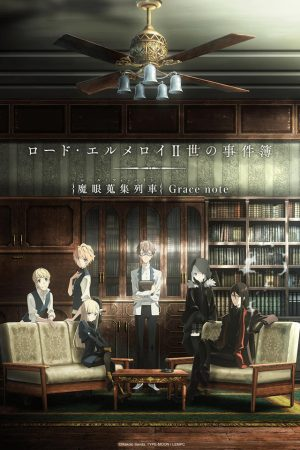 Lord-El-Melloi-IIs-Case-Files-Rail-Zeppelin-Grace-note-300x450 Lord El-Melloi II-sei no Jikenbo (The Case Files of Lord El-Melloi II) Honey's Highlights Now Out!
