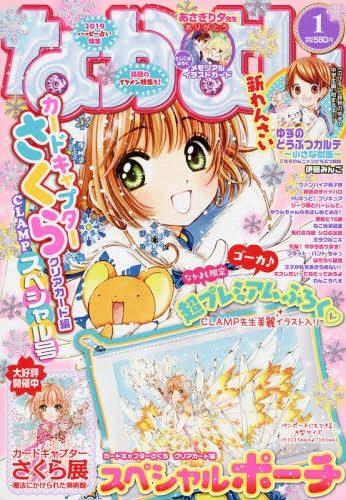 Nakayoshi-manga-346x500 A History of Nakayoshi
