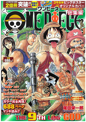ONE-PIECE-manga To Buy or Not to Buy Omnibus ?