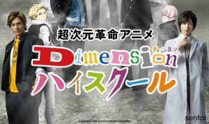 "Sentai Filmworks Teleports to ""Dimension High School"""