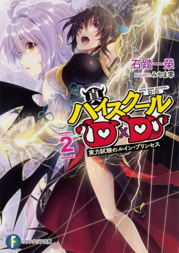 Shin-High-School-DxD-2-353x500 Weekly Light Novel Ranking Chart [01/15/2018]