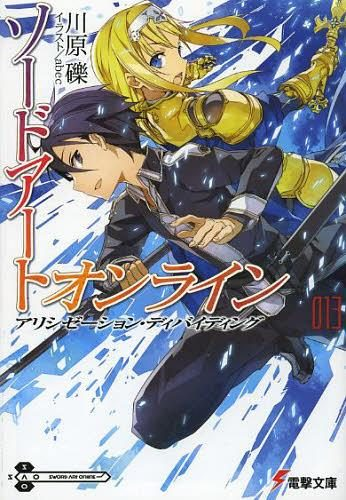 Sword-Art-Online-13-346x500 Weekly Light Novel Ranking Chart [02/05/2019]