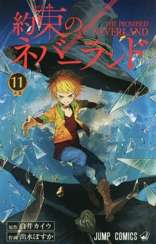 The-Promised-Neverland-11-320x500 Weekly Manga Ranking Chart [01/25/2018]