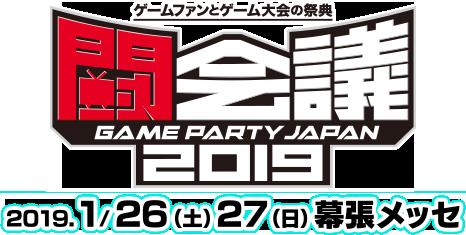 Tokaigi-GPJ-2019-8-560x420 Tokaigi Game Party Japan 2019 Field Report