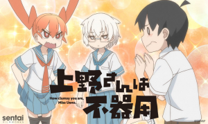 "Sentai Filmworks Gracefully Obtains ""How Clumsy you are, Miss Ueno"""