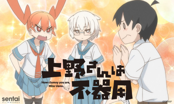 "Ueno-San-ha-Bukiyou-SentaiNews_MsUeno-560x335 Sentai Filmworks Gracefully Obtains ""How Clumsy you are, Miss Ueno"""