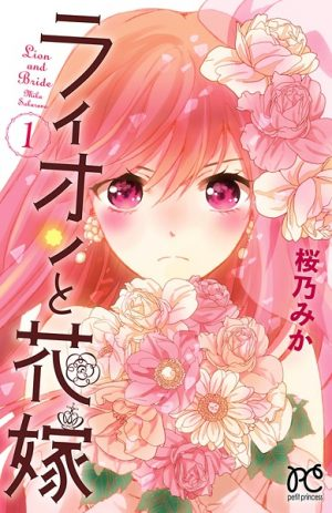 web-manga-cover-The-Lion-and-the-Bride-300x463 The Lion and the Bride | Free To Read Manga!