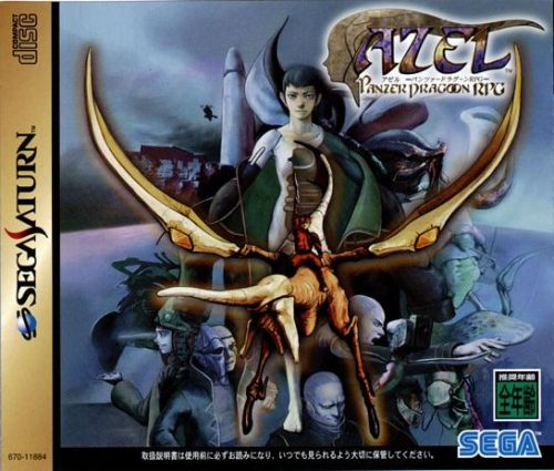 AZEL-PANZER-DRAGOON-RPG-game-500x425 How Emulation/Piracy Is Saving The Video Game Industry