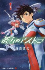 SKET DANCE Creator039s Sci Fi Survival Anime Kanata No Astra ASTRA LOST IN SPACE Anime Coming Summer 2019