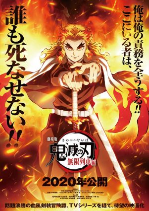 Kimetsu-no-Yaiba-Mugen-Ressya-hen-Demon-Slayer-Infinity-Train-KV-e1602039119812 Kimetsu no Yaiba Movie: Mugen Ressha-hen (Demon Slayer - Kimetsu no Yaiba - The Movie: Mugen Train)