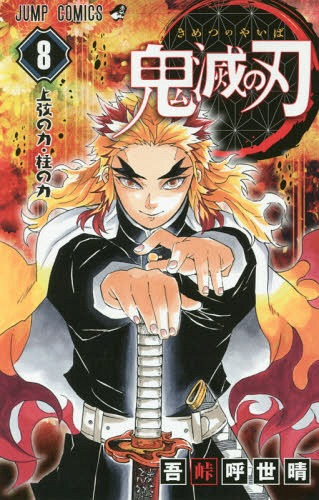 Kimetsu-no-Yaiba Android 16 and Kyoujurou Rengoku Celebrate Their Birthday!