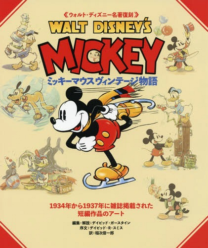 Mickey-Mouse-Vinteji-Monogatari-Walt-Disney-Meicho-Fukkoku-novel Common Manga Drawing Styles