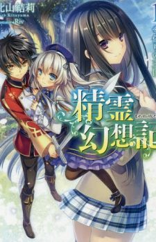 Netoge-no-Yome-wa-Onna-no-Ko-ja-nai-to-Omotta-2-347x500 Weekly Light Novel Ranking Chart [02/19/2019]