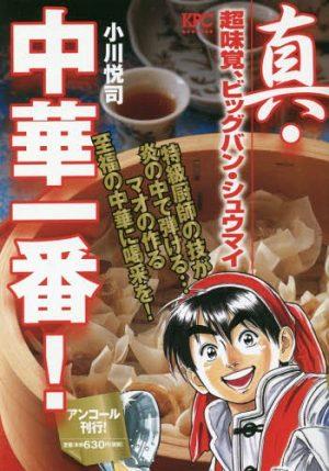 Fall 2019 Shin Chuuka Ichiban! Anime Releases First PV!