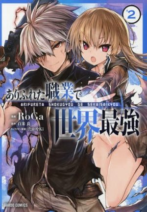 Knights-Magic-manga-300x426 Top 10 Isekai Manga [Best Recommendations]