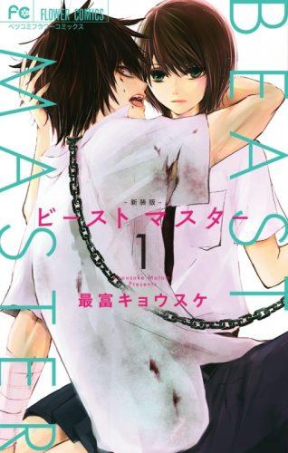 Beast-Master-manga-1-318x500 Beast Master Vol. 1 Manga Review