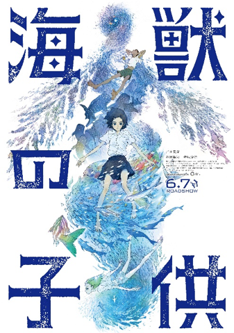 Children-of-the-Sea-Logo GKIDS Acquires North American Rights to CHILDREN OF THE SEA | directed by Ayumu Watanabe