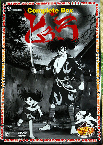 Dororo-dvd Then vs Now: Dororo