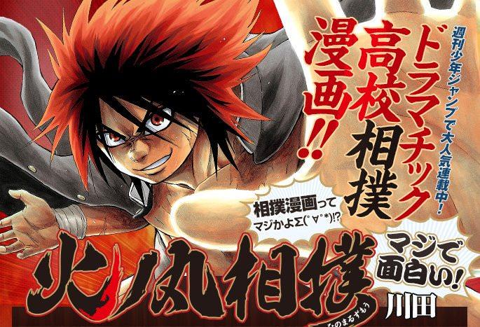Hinomaruzumou-Wallpaper The Sport of Sumo: As Seen in Hinomaruzumo (Hinomaru Sumo)