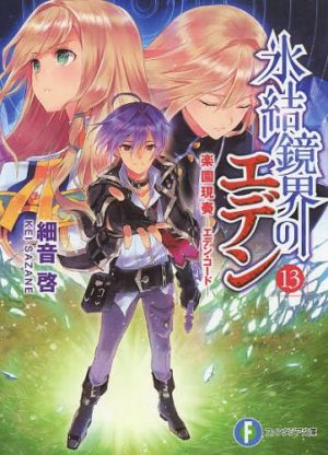 Weekly Light Novel Ranking Chart [03/26/2019]
