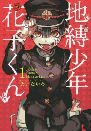 Supernatural Comedy Manga Jibaku Shounen Hanako-kun (Toilet-Bound Hanako-kun) Announces Anime [Update: Lerche Confirmed for Studio, Key Visual Now Out, Confirmed for 2020!]