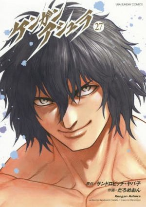 Kengan-Ashura-manga [Honey's Crush Wednesday] 5 Kazuo Yamashita Highlights -  Kengan Ashura