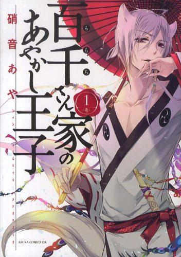 Momochi-san-Chi-no-Ayakashi-Ouji-manga-1-352x500 Momochi-san Chi no Ayakashi Ouji (The Demon Prince of Momochi House) Vol. 1 Manga Review