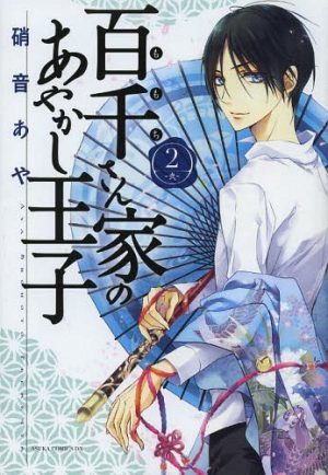 Momochi-san-Chi-no-Ayakashi-Ouji-manga-300x434 Momochi-san Chi no Ayakashi Ouji (The Demon Prince of Momochi House) Vol. 2 Manga Review